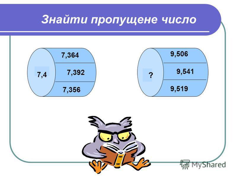 Знайти пропущене число 7,364 7,392 7,356 9,506 9,541 9,519 7,4 ?