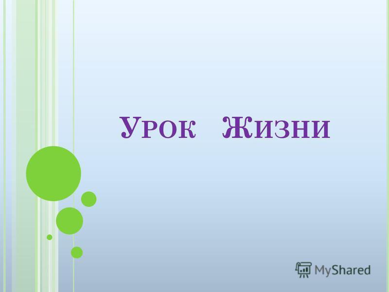 У РОК Ж ИЗНИ