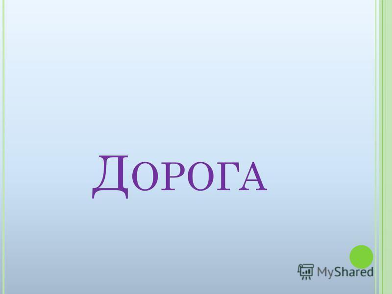 Д ОРОГА