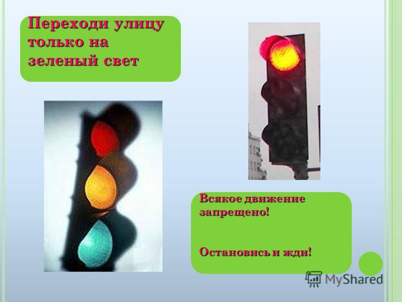 Переходи улицу только на зеленый свет Всякое движение запрещено! Остановись и жди!