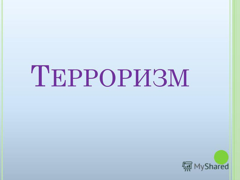 Т ЕРРОРИЗМ