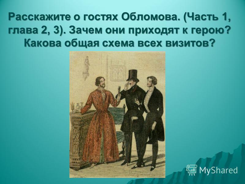 Расскажите о гостях Обломова. (Часть 1, глава 2, 3). Зачем они приходят к герою? Какова общая схема всех визитов?