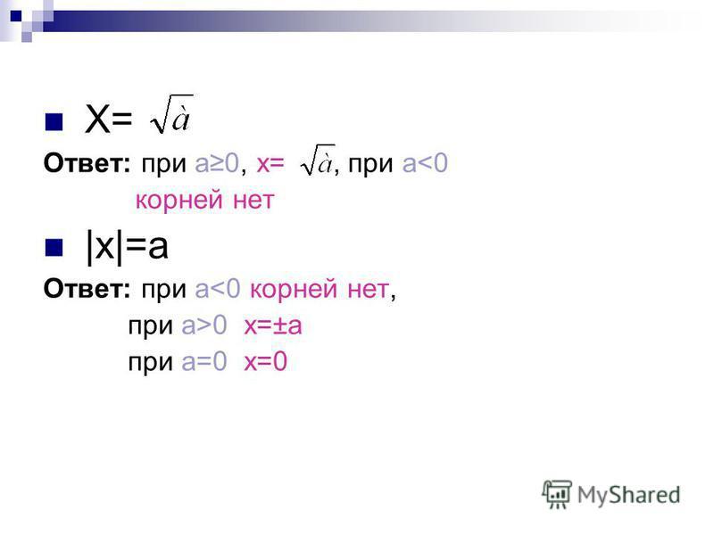 Х= Ответ: при а 0, х=, при а<0 корней нет |х|=а Ответ: при а<0 корней нет, при а>0 х=±а при а=0 х=0
