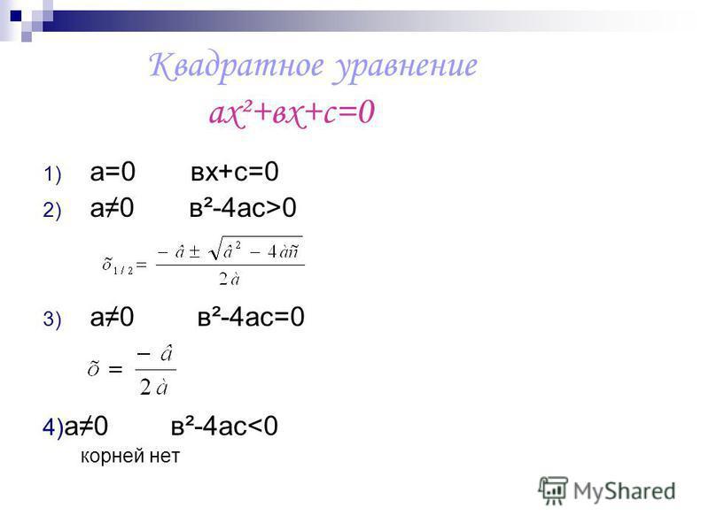 Квадратное уравнение ах²+вх+с=0 1) а=0 вх+с=0 2) а 0 в²-4 ас>0 3) а 0 в²-4 ас=0 4) а 0 в²-4 ас<0 корней нет