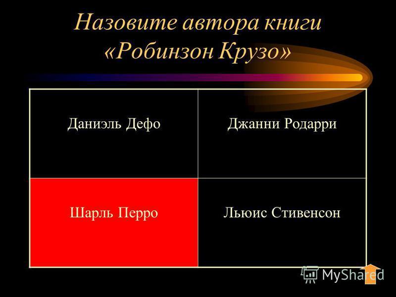 Назовите автора книги «Робинзон Крузо» Даниэль Дефо Джанни Родарри Шарль Перро Льюис Стивенсон