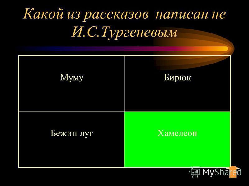Какой из рассказов написан не И.С.Тургеневым Муму Бирюк Бежин луг Хамелеон
