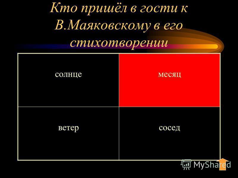 Кто пришёл в гости к В.Маяковскому в его стихотворении солнце месяц ветер сосед