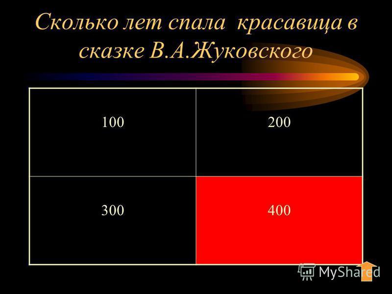 Сколько лет спала красавица в сказке В.А.Жуковского 100200 300400