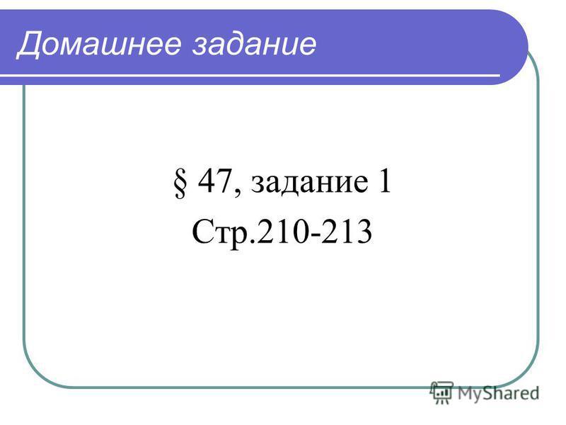 Домашнее задание § 47, задание 1 Стр.210-213