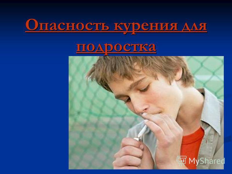 Опасность курения для подростка