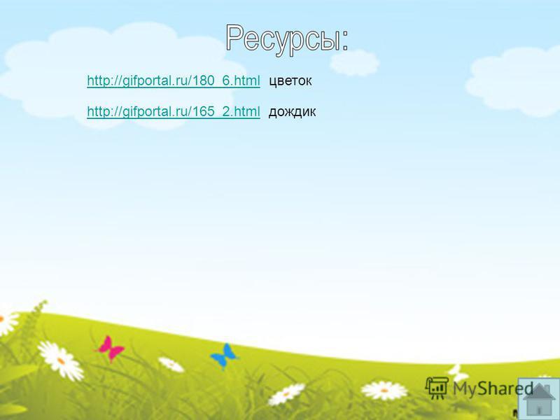 http://gifportal.ru/165_2.htmlhttp://gifportal.ru/165_2. html дождик http://gifportal.ru/180_6.htmlhttp://gifportal.ru/180_6. html цветок