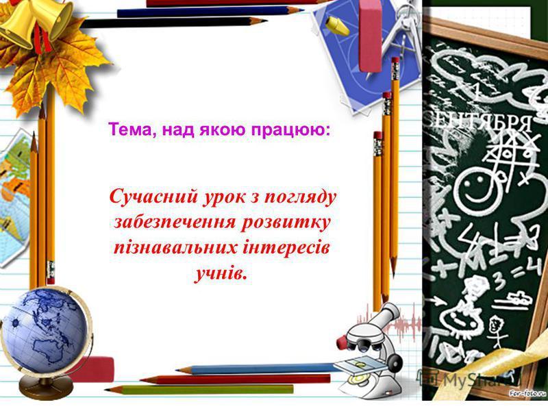 Творчий звіт вчителя початкових класів Горлівської ЗОШ19 Бричук Людмили Анатоліївни Горлівка - 2012
