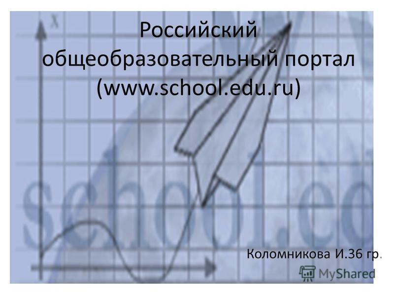 Российский общеобразовательный портал (www.school.edu.ru) Коломникова И.36 гр.