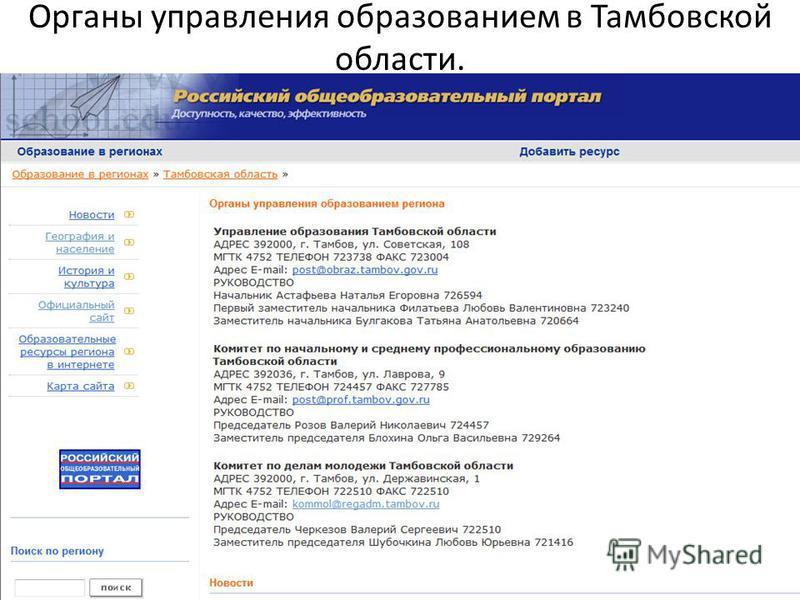 Органы управления образованием в Тамбовской области.