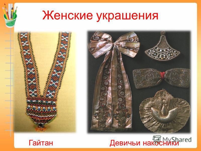 Женские украшения Девичьи накостники Гайтан