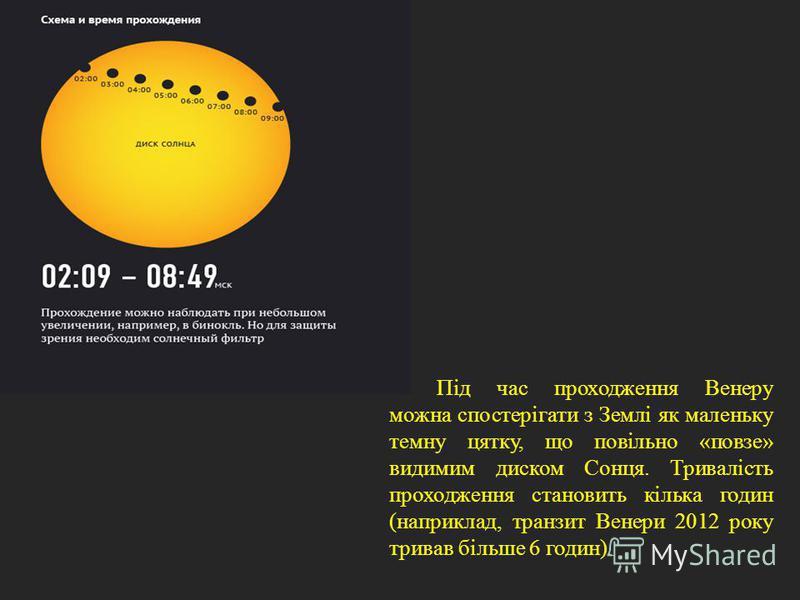 Під час проходження Венеру можна спостерігати з Землі як маленьку темну цятку, що повільно «повзе» видимим диском Сонця. Тривалість проходження становить кілька годин (наприклад, транзит Венери 2012 року тривав більше 6 годин)