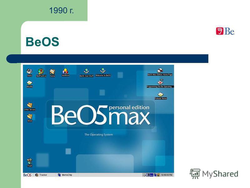 BeOS 1990 г.