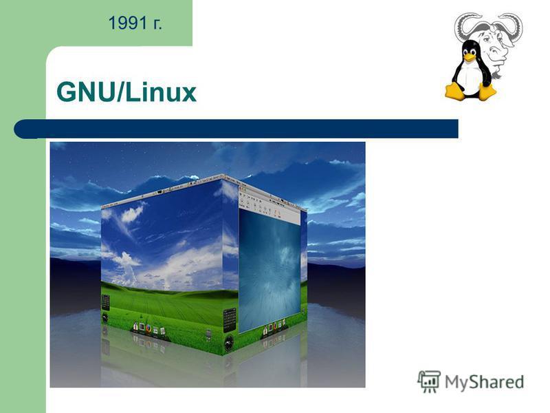 GNU/Linux 1991 г.