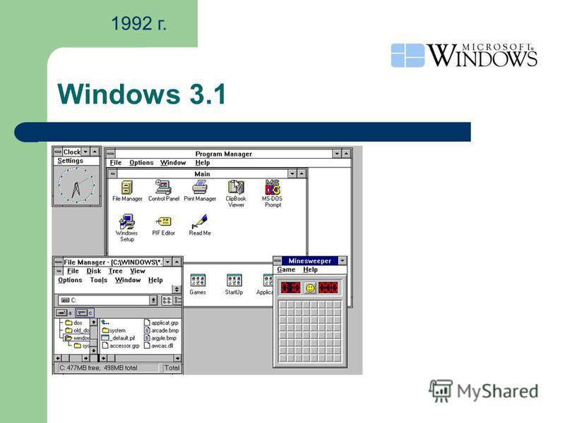 Windows 3.1 1992 г.