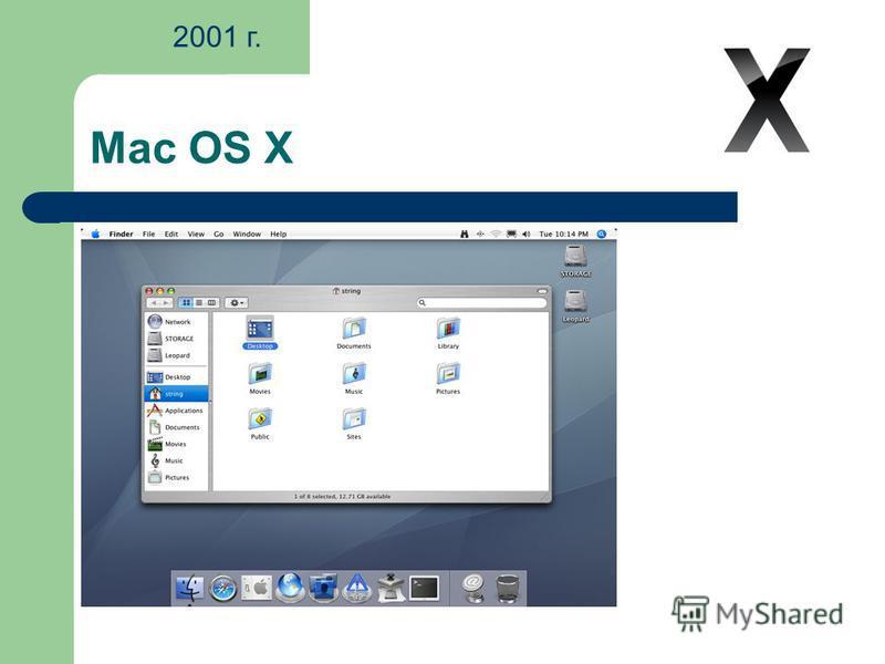 Mac OS X 2001 г.