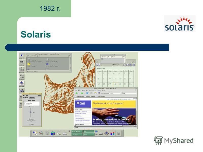 Solaris 1982 г.