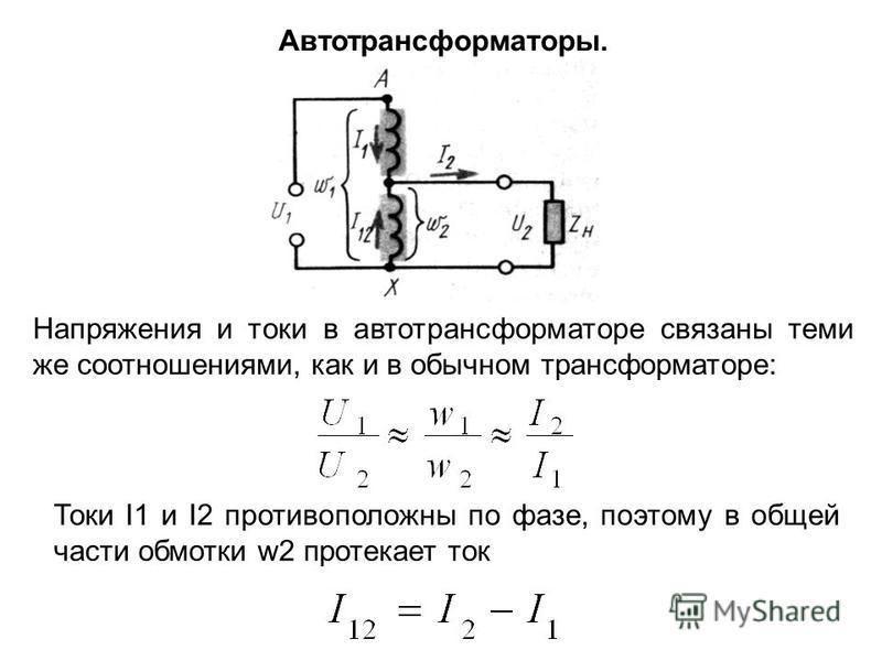 Напряжения и токи в автотрансформаторе связаны теми же соотношениями, как и в обычном трансформаторе: Автотрансформаторы. Токи I1 и I2 противоположны по фазе, поэтому в общей части обмотки w2 протекает ток