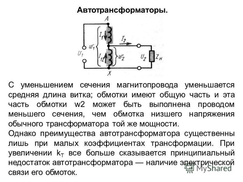 С уменьшением сечения магнитопровода уменьшается средняя длина витка; обмотки имеют общую часть и эта часть обмотки w2 может быть выполнена проводом меньшего сечения, чем обмотка низшего напряжения обычного трансформатора той же мощности. Однако преи