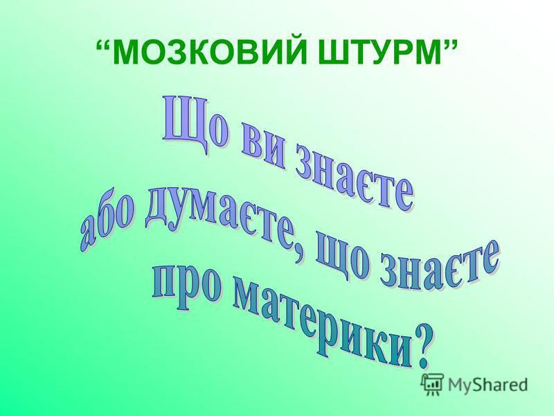 МОЗКОВИЙ ШТУРМ