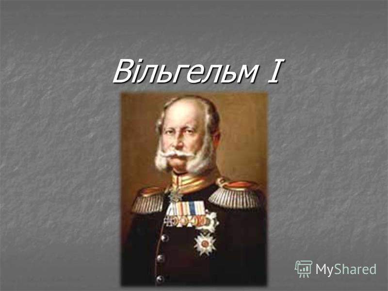 Вільгельм I Вільгельм I