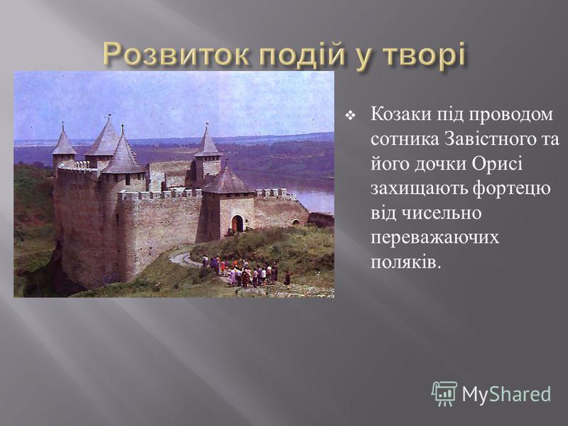 Козаки під проводом сотника Завістного та його дочки Орисі захищають фортецю від чисельно переважаючих поляків.