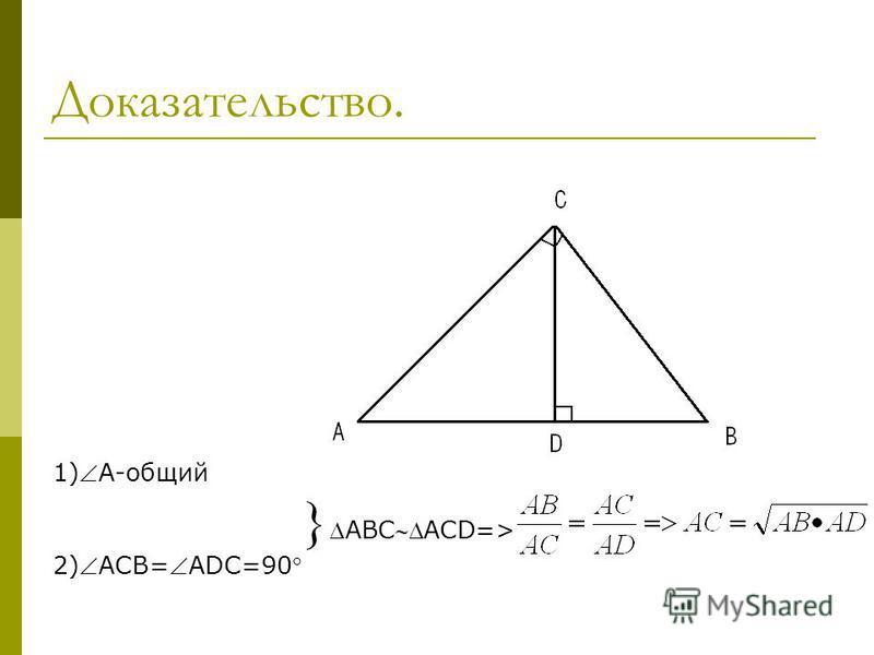 Доказательство. 1)A-общий ABCACD=> 2)ACB=ADC=90