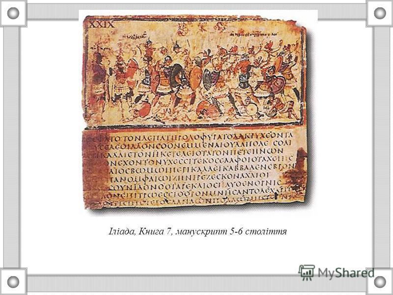 Іліада, Книга 7, манускрипт 5-6 століття