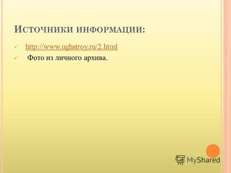 И СТОЧНИКИ ИНФОРМАЦИИ : http://www.ughstroy.ru/2. html Фото из личного архива.