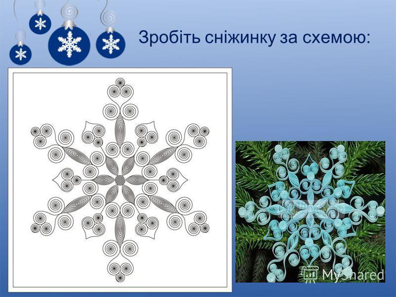 Зробіть сніжинку за схемою: