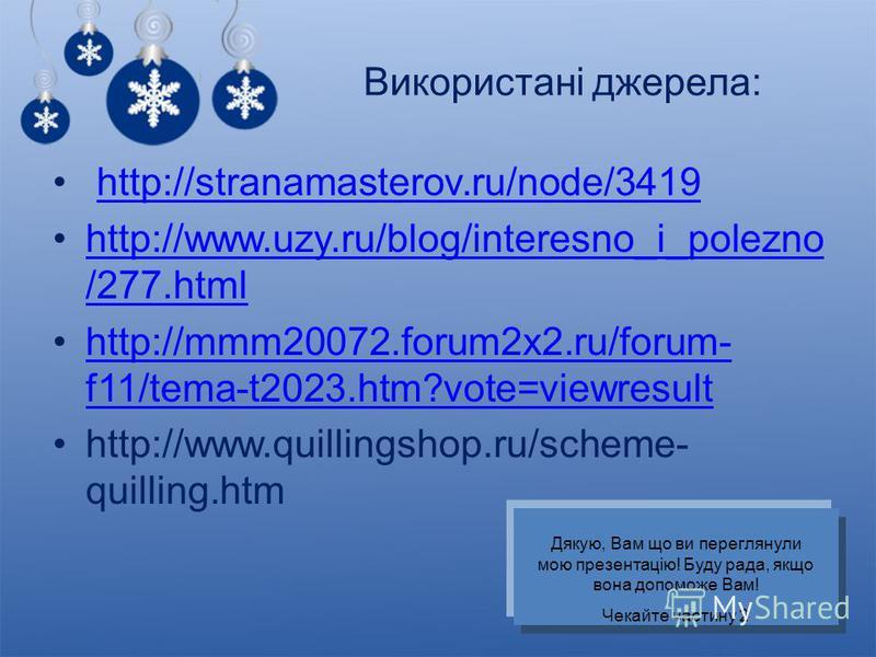 Використані джерела: http://stranamasterov.ru/node/3419 http://www.uzy.ru/blog/interesno_i_polezno /277.htmlhttp://www.uzy.ru/blog/interesno_i_polezno /277.html http://mmm20072.forum2x2.ru/forum- f11/tema-t2023.htm?vote=viewresulthttp://mmm20072.foru