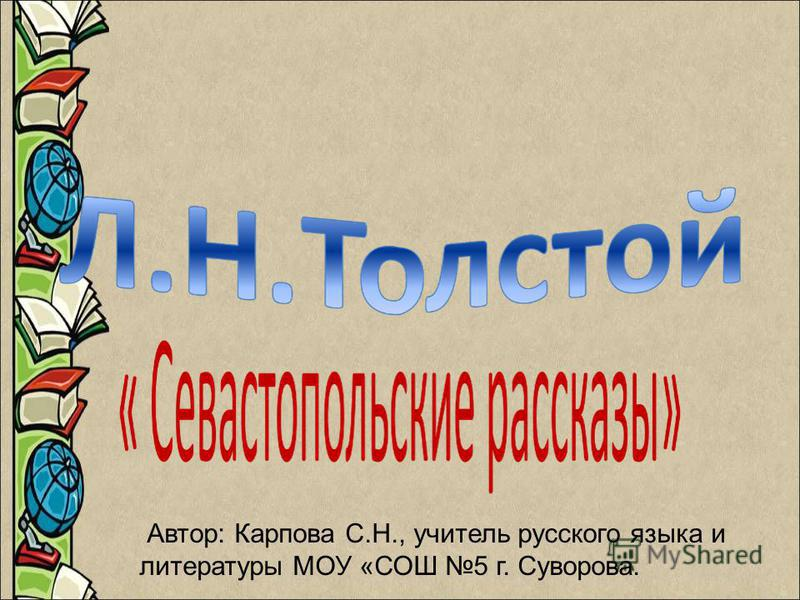 Автор: Карпова С.Н., учитель русского языка и литературы МОУ «СОШ 5 г. Суворова.
