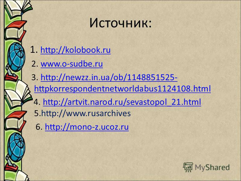 Источник: 1. http://kolobook.ru http://kolobook.ru 2. www.o-sudbe.ruwww.o-sudbe.ru 3. http://newzz.in.ua/ob/1148851525- httpkorrespondentnetworldabus1124108.htmlhttp://newzz.in.ua/ob/1148851525- httpkorrespondentnetworldabus1124108. html 4. http://ar