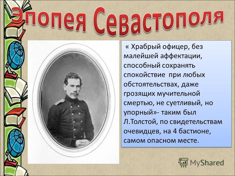 В 1851 году, устав от жизненных противоречий, Л.Толстой вместе с братом Николаем отправляется на Кавказ. Но военная служба не приносит ему спокойствия, он подаёт прошение об отставке и получает отказ. Тогда он добивается перевода в Дунайскую армию, а