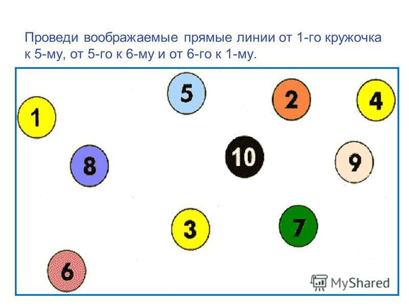 Проведи воображаемые прямые линии от 1-го кружочка к 5-му, от 5-го к 6-му и от 6-го к 1-му.