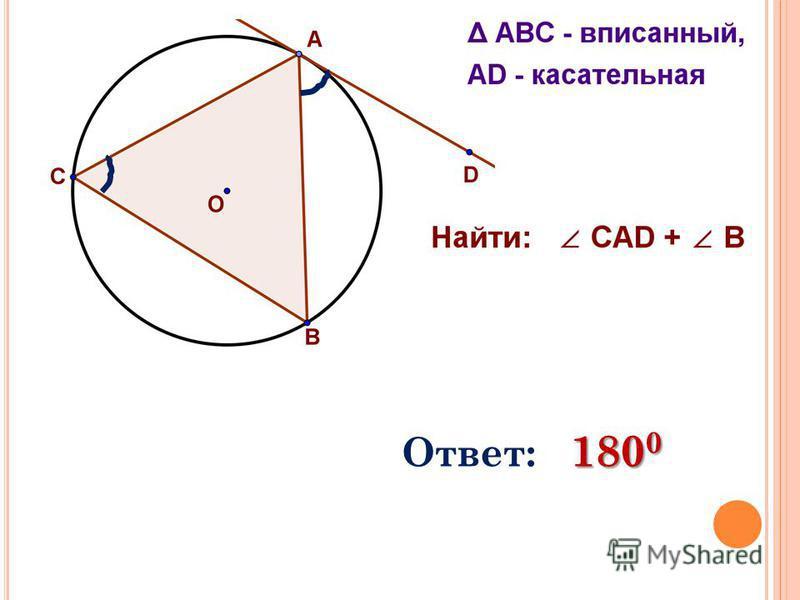 180 0 Ответ: 180 0
