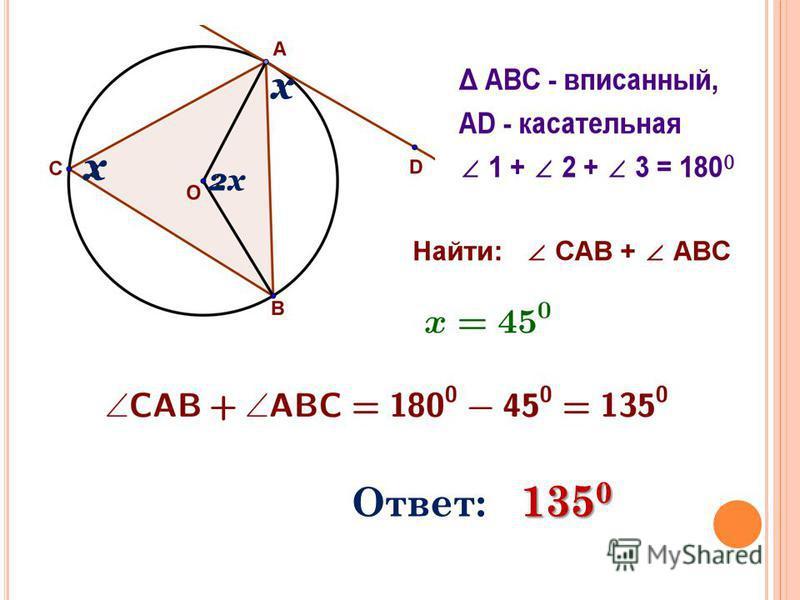 2x x x 135 0 Ответ: 135 0
