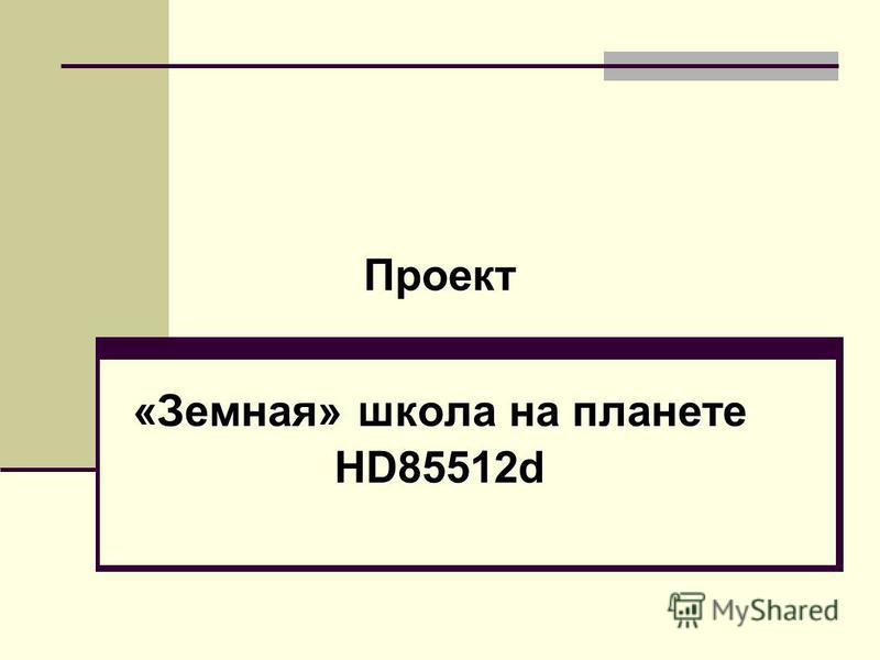 Проект «Земная» школа на планете HD85512d