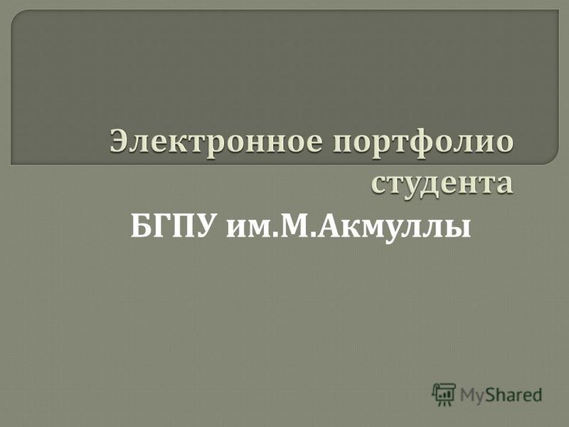 БГПУ им. М. Акмуллы