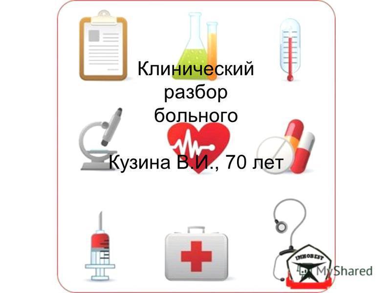 Клинический разбор больного Кузина В.И., 70 лет