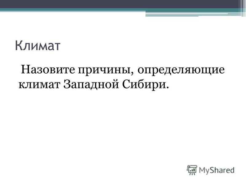 Климат Назовите причины, определяющие климат Западной Сибири.