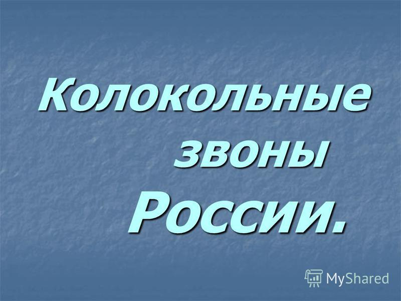 К олокольные звоны России.