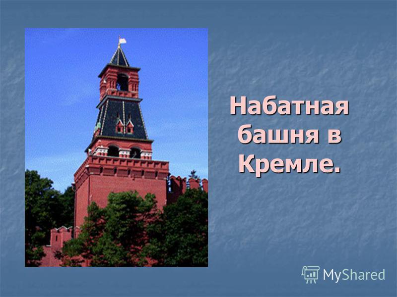 Набатная башня в Кремле.
