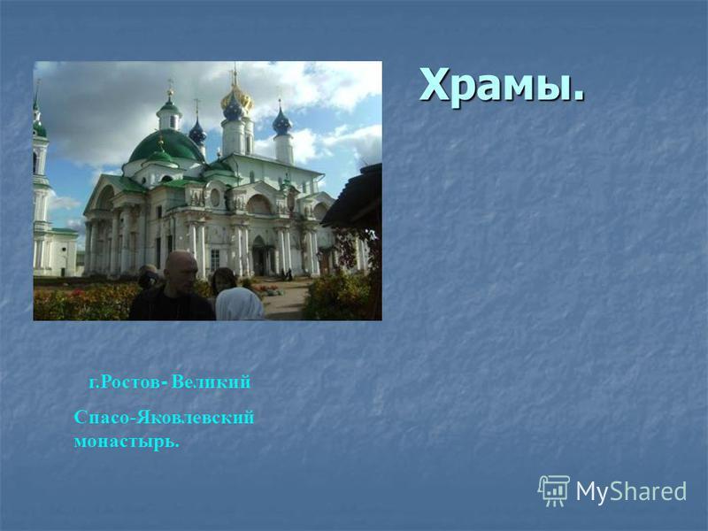 Храмы. г.Ростов - Великий Спасо-Яковлевский монастырь.