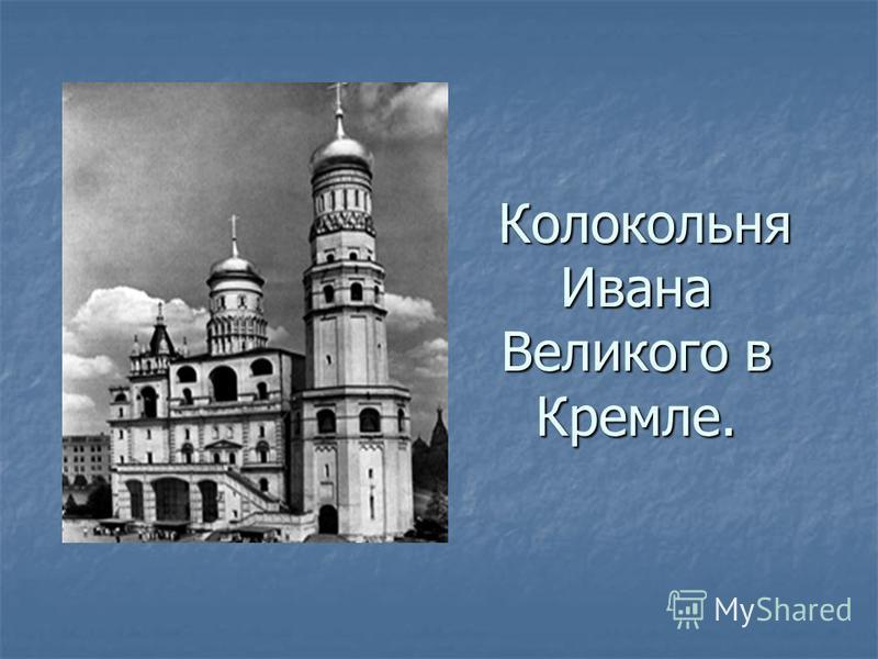 Колокольня Ивана Великого в Кремле. Колокольня Ивана Великого в Кремле.