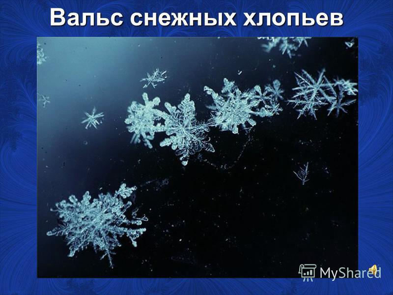 Вальс снежных хлопьев